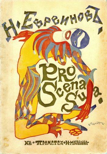 Nyikolaj Jevrejnov: Pro Scena Sua, 1915. (címlap)