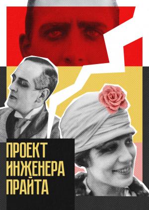 Prájt mérnök terve (Lev Kulesov, 1918)