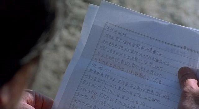 141h. <em>Failan</em> (Song Hae-sung, 2001)